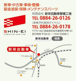 新栄自動車へのアクセス