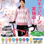 ロータス2017春ポスター