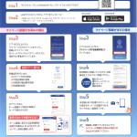 東京海上日動モバイルエージェントリニューアル_00002