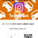 新栄自動車 インスタ始めました
