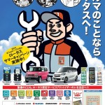 2014サマーCPポスター(小)