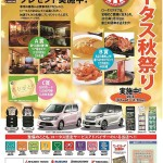 ロータス2014秋ポスター(最終)