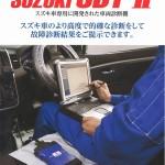 スズキ SDT-Ⅱ スズキ診断店