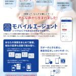 東京海上日動モバイルエージェントリニューアル_00001