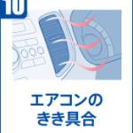item10